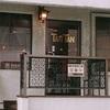 【喫茶店】TANTAN(タンタン) 家庭的な店で安心感がある [本駒込]