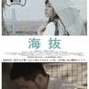 【日本映画】「海抜〔2019〕」ってなんだ?