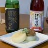 日本酒(赤米酒)と合わせるフォアグラ大根