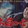 若山富三郎『怪談お岩の亡霊』/佐藤允『みな殺しの霊歌』
