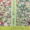 エメラルドの柿 飯島和子詩集