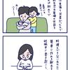 夫育休物語④
