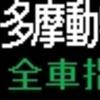 京王電鉄 再現LED表示(5000系) 【その40】