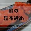 鮭の昆布締め あぶらのって昆布締めも美味しい!!