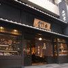 白竹堂で京扇子を買う