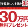 有名仮想通貨の開発者が30倍が見込めるコインを30万円分を無料プレゼント!