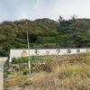 北海道 島牧村「モッタ海岸温泉旅館」
