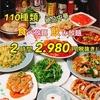 【オススメ5店】錦糸町・浅草橋・両国・亀戸(東京)にある中華が人気のお店