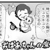 マンガにぎにぎ育児録9 『あーちゃん、その愛』