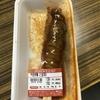 ハセガワストアのお惣菜(やき弁棒、から揚げ)