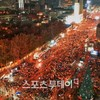 韓国「反日、反日教育、反日感情について思うこと」③