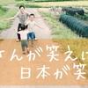 母さんが笑えば 日本が笑うんだよ。