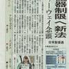 日本政府ようやくHUAWEI規制に乗り出す