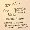 ラジオ番組「落合さとこ ラジオ招き猫」のお知らせ