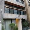 東京にある☆4.7の高評価ホテル「サクラクロスホテル茅場町」に泊まってみた