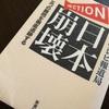 ACTION「日本崩壊」を読んでの感想