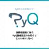 PyQ個人プラン消費税増税に伴う価格改定のご案内(2019年11月〜)