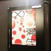 ドットの草間彌生のドキュメンタリー映画「草間彌生∞INFINITY」 現代アート・来歴・作品の解説について①【心のこと・アート】