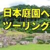 【ロイヤルエンフィールドで寺社巡りツーリング】千年以上の歴史を持つ『摩訶耶寺』へ(静岡県浜松市)