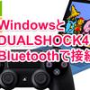 WindowsでPlay Station 4のコントローラーdualshock 4をbluetooth接続する方法