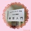 3月15日「瞑想入門」1DAY講座、ありがとうございました