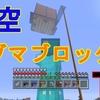 マイクラで『天空タイマー水流式、マグマブロックTT』を作成しました!!(PS4/マインクラフト)