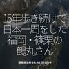 432食目「15年歩き続けて日本一周をした福岡・篠栗の鶴丸さん」糖尿病治療のため1日5000歩