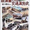 原口隆行編著『絵葉書に見る交通風俗史:平原健二コレクション』
