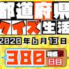 【都道府県クイズ生活】第380回(問題&解説)2020年6月13日