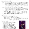 9/25 瀬古薫希・知愛組による第9回目のスペシャルレクチャーおよび個人レッスンを予定通り開催いたします♪