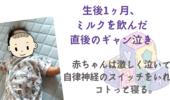 生後1ヶ月、ミルクを飲んだ直後にギャン泣き«赤ちゃんは自律神経都合でギャン泣きしてからストンと寝る»