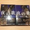 『夜の歌』なかにし礼/過去の作品と重なる自伝小説