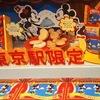 【食べてみた】東京駅限定ディズニースイーツ全3種類を行列に並んで買ったよ