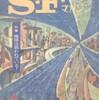 『S-Fマガジン』1962年06月号No.30【特集 地球は狙われている!】