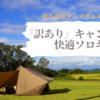 【神石高原ティアガルテン】『訳あり』キャンプ場で快適ソロキャンプ!!<前半>