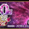 アルターエゴ殺生院キアラ&パッションリップ降臨!「1200万DL突破キャンペーン」開催!