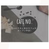 仙台にカフェナンバーがオープン予定!メニューや値段は?場所やアクセス・営業時間など!