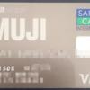 無印良品で毎年1,500円分お買い物ができる!MUJIカードを持っているとお得な話