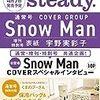 steady(ステディ)5月号2021を予約!SnowManが、、