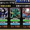 level.1343【赤い霧】第174回闘技場ランキングバトル5日目
