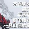 木曽駒ヶ岳 宝剣岳 年末年始 厳冬期登山 登山開始編