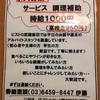 🇫🇷ビストロ武蔵新田、スタッフ募集🇫🇷
