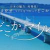 JAL『どこかにマイル』はおもしろくてオトク!~いざ徳島へ