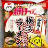 【食レポ】ご当地ポテトチップス~神奈川・横浜とんこつ醤油ラーメン味