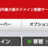 お名前.comのニュース配信が多すぎる 配信解除!