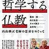 """落合陽一""""禅・マインドフルネスを考える"""" ZENと禅 ビジネスライクではない精神性"""