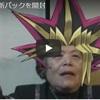 キミは「【高齢系YOUTUBER】 ばあチャンネル」のすみこ(75)を知っているか!?
