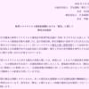 2020/03/27のメモ 新型コロナウイルス対策の「換気」の意味とは 日本建築学会が緊急声明