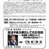 和歌山での憲法への取組予定まとめ~2018年3月から6月まで