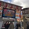 平成最後のえべっさん、キティちゃんも、りかちゃんも  in 今宮えびす神社 (大阪)